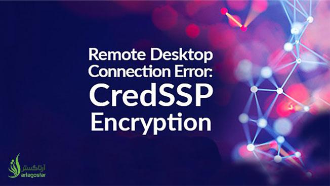 خطای credSSP Encryption  و رفع این مشکل