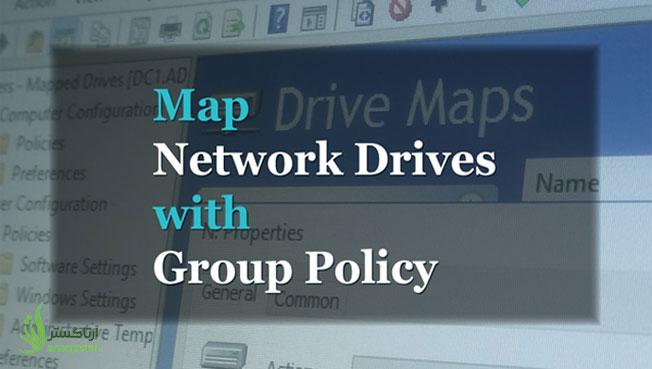 آموزش ایجاد MAP DRIVE  از طریق گروپ پالیسی در شبکه دامین