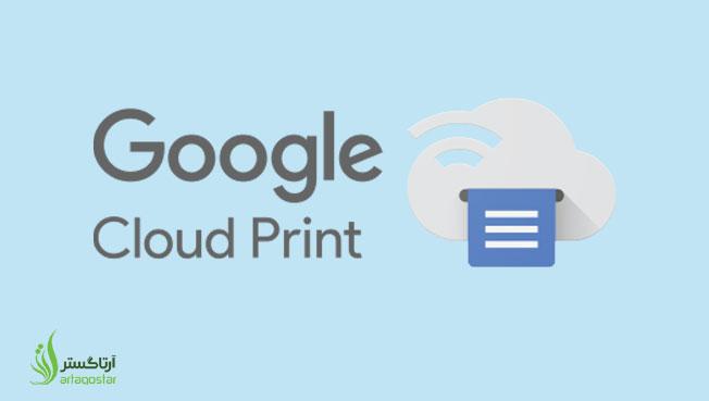 آموزش استفاده از google cloud print (پرینت از راه دور)