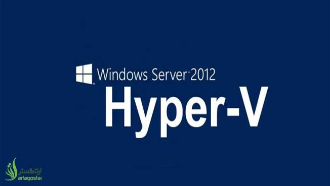 آموزش مجازی سازی  Hyper  v  در ویندوز سرور 2012