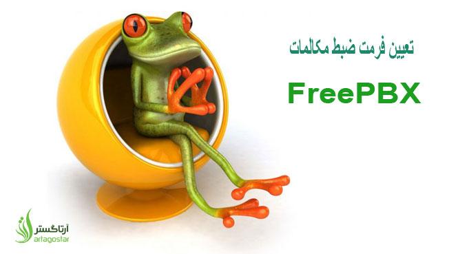 آموزش تغییر فرمت مکالمات ضبط شده در FreePBX
