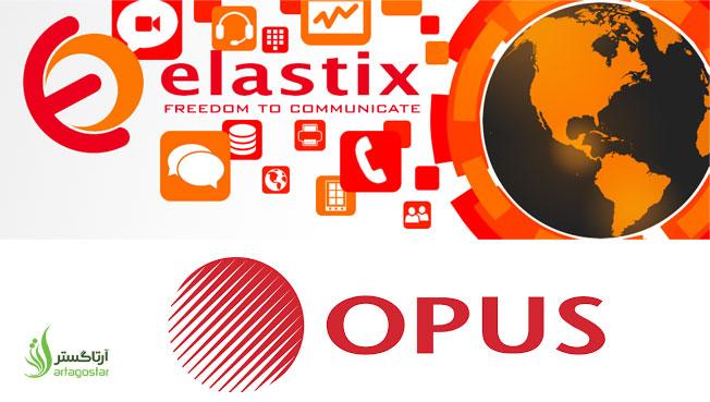 کدک Opus در الستیکس