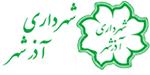 شهرداری آذرشهر